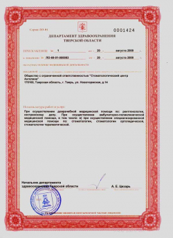 licenzya3b