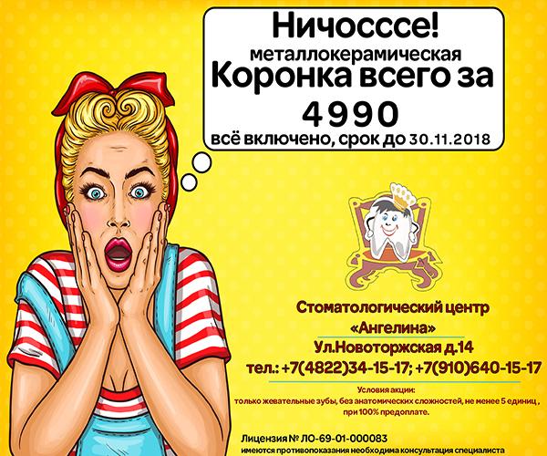 koronka_slide